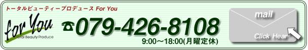 加古川・播磨 神前結婚式 トータルビューティプロデュースフォーユー 加古川・播磨の神社で神前結婚式